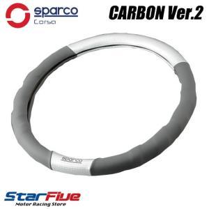 スパルコ ステアリングカバー カーボン ver.2 グレー Sparco corsa|star5
