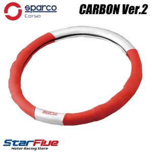 sparco スパルコ ステアリングカバー カーボン ver.2 レッド|star5