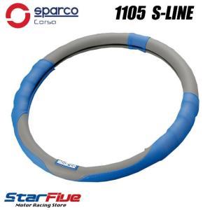 Sparco CORSA(スパルコ コルサ) ステアリングカバー Sライン|star5