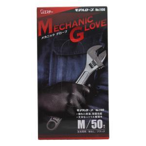 エステー モデルローブ No.1100 メカニックグローブ|star5