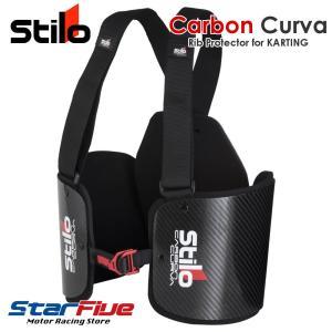 スティーロ リブプロテクター カーボン Stilo CARBON Curva|star5