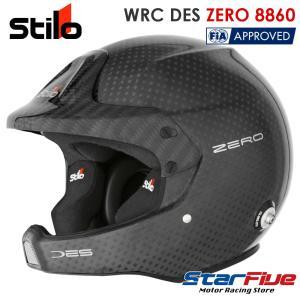 Stilo スティーロヘルメット オープンジェット カーボン WRC DES ZERO 8860 4輪用 FIA8860-2018公認|star5