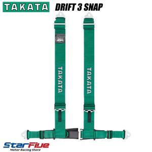 タカタ 4点式シートベルト DRIFT III SNAP グリーン ECE-R 16.04/FMVSS 209公認 TAKATA|star5