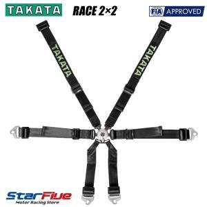 タカタ 6点式シートベルト RACE 2×2 FIA 8853-2016公認 TAKATA|star5