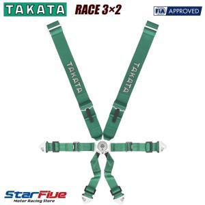 タカタ 6点式シートベルト RACE 3×2 グリーン FIA 8853-2016公認 TAKATA|star5