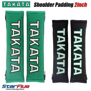 タカタ シートベルト ショルダーパッド 2インチ TAKATA|star5