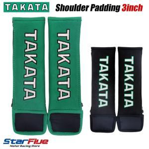 タカタ シートベルト ショルダーパッド 3インチ TAKATA|star5