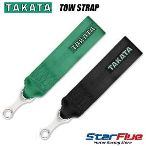 タカタ トーイングストラップ 牽引ベルト TAKATA|star5
