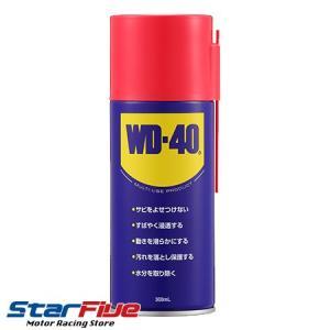 WD40 防錆潤滑剤 超浸透性 サビ止めスプレー 300ml|star5