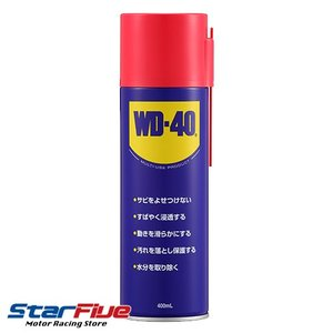 WD40 防錆潤滑剤 超浸透性 サビ止めスプレー 400ml|star5