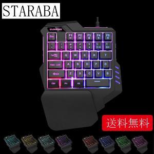 STARAB 片手ゲーミングキーボード 有線  虹色 バックライト  キーボード  送料無料