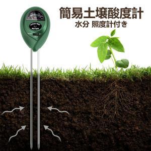 簡易土壌酸度計 水分 照度計付き 1台3役 ペーハー PH計 ペーハー測定器 花や野菜の生育管理 土...