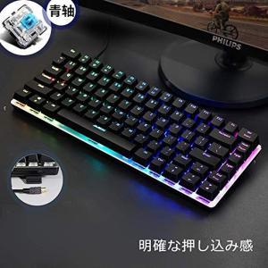 青軸 ゲーミングキーボード  メカニカルキーボード 有線 82キー メカニカル式 18種バックライト USBケーブル取り外し可能 staraba