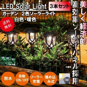 3本セット ガーデンライト LED ソーラー式 ソーラー充電 ソーラーパネル 防水 ライト 光 自動...