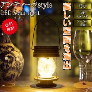 アンティーク風 レトロ ランタン ガーデンライト LED ソーラー式 ソーラー充電  防水 ライト ...