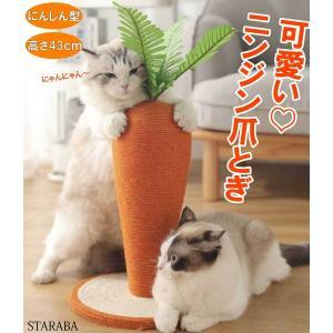 人参 ニンジン 可愛い 猫用爪とぎ タワー インテリア 爪とぎ ストレス解消 送料無料