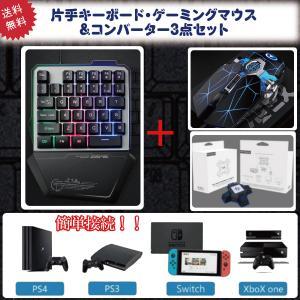 マクロ 片手ゲーミングキーボード マウス コンバーターセット スイッチ Switch PS4   有...