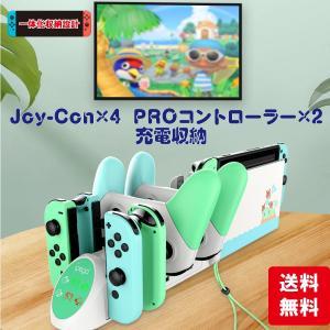 任天堂Switch  どうぶつの森風 あつもり 充電器 充電スタンド Nintendo Joy-Co...
