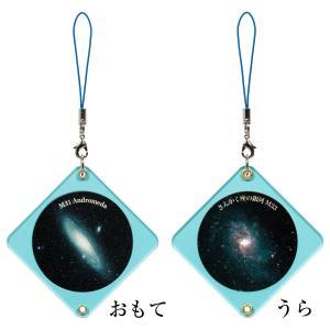 両面夜光天体ストラップ アンドロメダ銀河|starbook