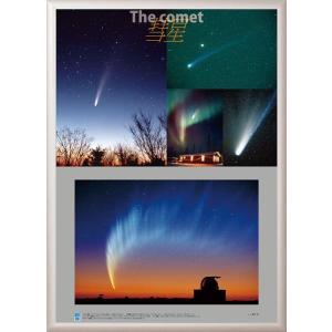 藤井旭の魅惑の彗星写真額装ポスター デラックス|starbook