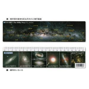 銀河定規(星座表示版)|starbook
