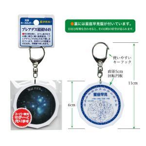 星座早見付 天体キーホルダー  プレアデス星団M45(すばる)|starbook