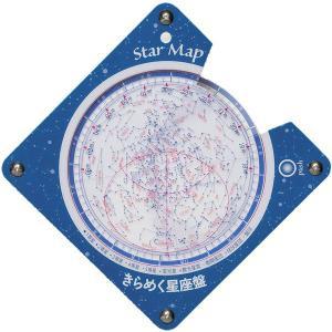 きらめく星座盤|starbook