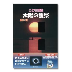 こども図鑑 太陽の観察|starbook