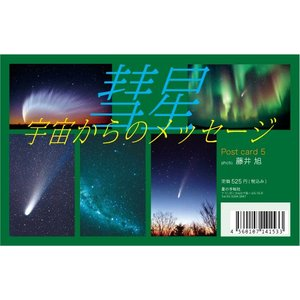 藤井旭の魅惑の彗星写真はがき|starbook