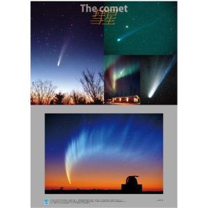 藤井旭の魅惑の彗星写真ポスター|starbook