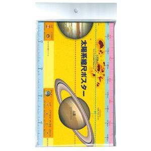 太陽系縮尺ポスター|starbook