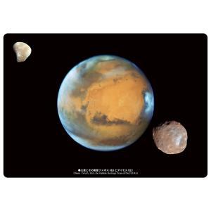 天体したじき(火星)|starbook