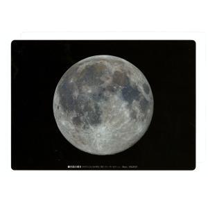 天体したじき(月)|starbook