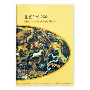 星空手帖 2020|starbook