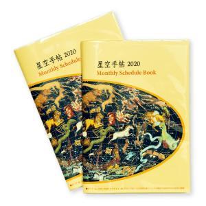 星空手帖 2020|starbook|04