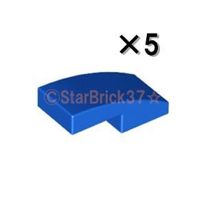 レゴ LEGO パーツ ばら売り 曲面スロープ2×1:ブルー(5個セット) starbrick37-lego