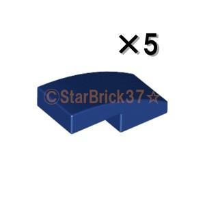 レゴ LEGO パーツ ばら売り 曲面スロープ2×1:ダークブルー(5個セット) starbrick37-lego