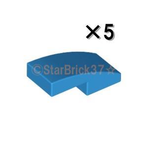レゴ LEGO パーツ ばら売り 曲面スロープ2×1:ダークアジュール(5個セット) starbrick37-lego
