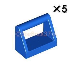 レゴ LEGO パーツ ばら売り タイル1×2(上部ハンドル):ブルー(5個セット) starbrick37-lego