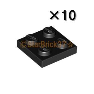 レゴ LEGO パーツ ばら売り プレート2×2:ブラック(10個セット)|starbrick37-lego