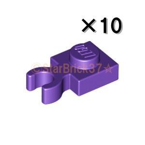 レゴ LEGO パーツ ばら売り プレート1×1(垂直クリップ):ダークパープル(10個セット)|starbrick37-lego