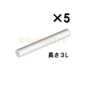 レゴ LEGO パーツ ばら売り ライトセーバー(長さ3):ホワイト(5個セット) starbrick37-lego