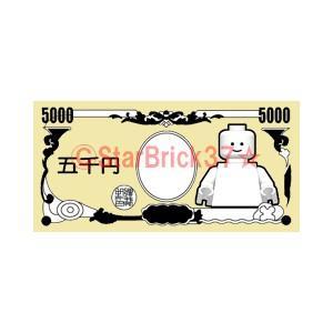 レゴ LEGO パーツ ばら売り 五千円札(オリジナルプリントタイル):タン|starbrick37-lego
