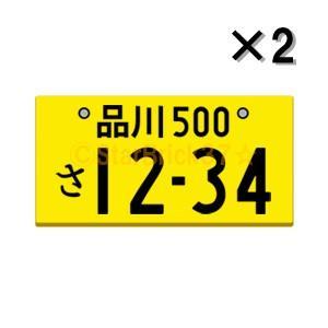 レゴ LEGO パーツ ばら売り ナンバープレート(オリジナルプリントタイル):イエロー(2個セット) starbrick37-lego