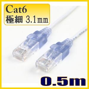 スリム極細3.1mm LANケーブル0.5m cat6 ストレート結線 C6SUP005WB 【在庫品】 starcable