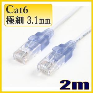 スリム極細3.1mm LANケーブル2m cat6 ストレート結線 C6SUP020WB 【在庫品】 starcable