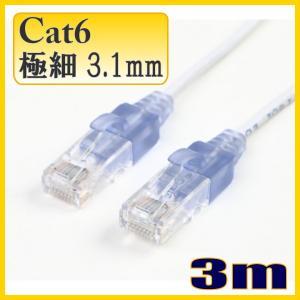 スリム極細3.1mm LANケーブル3m cat6 ストレート結線 C6SUP030WB 【在庫品】 starcable