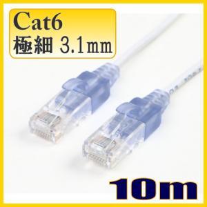 スリム極細3.1mm LANケーブル10m cat6 ストレート結線 C6SUP100WB 【在庫品】 starcable
