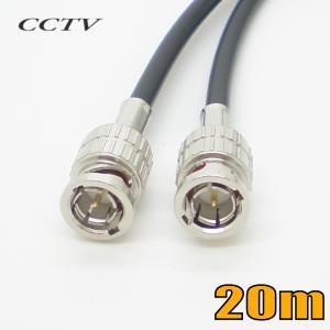 3C2V対応 CCTV防犯監視カメラ用高周波同軸 BNCケーブル 20m 黒色 単線 CCTV-3C2VAL-20M【受注生産品】|starcable