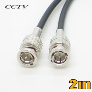 3C2V対応 CCTV防犯監視カメラ用高周波同軸 BNCケーブル 2m 黒色 単線 CCTV-3C2VAL-2M【受注生産品】|starcable